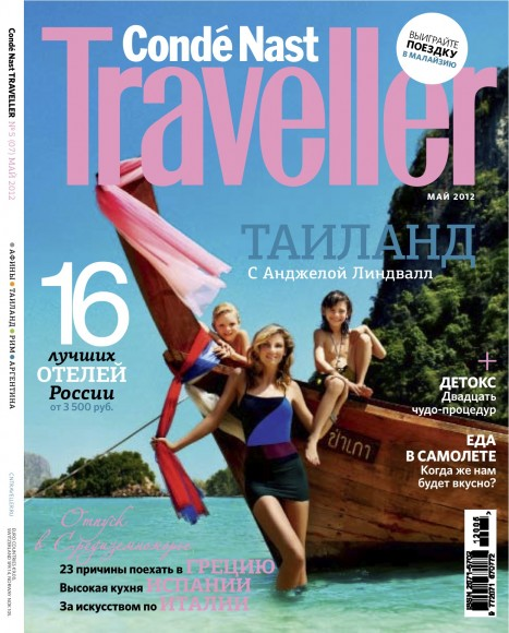 CN Traveller Russia_May 2012_Cover